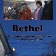 Bethel_dvd